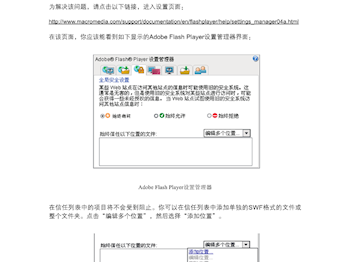 如何设置Adobe Flash Player安全性以正常使用CD-ROMs